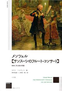 メンツェル 《サンスーシのフルート・コンサート》 美術に見る歴史問題