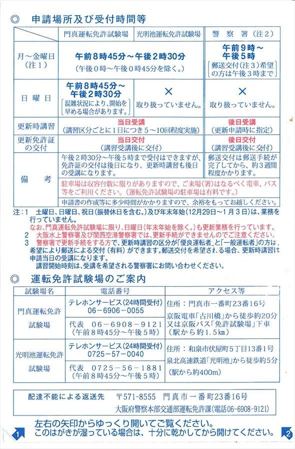 更新 免許 府 大阪 運転