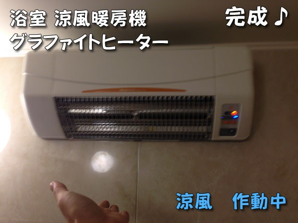 グラファイトヒーターSDG-1200GB涼風