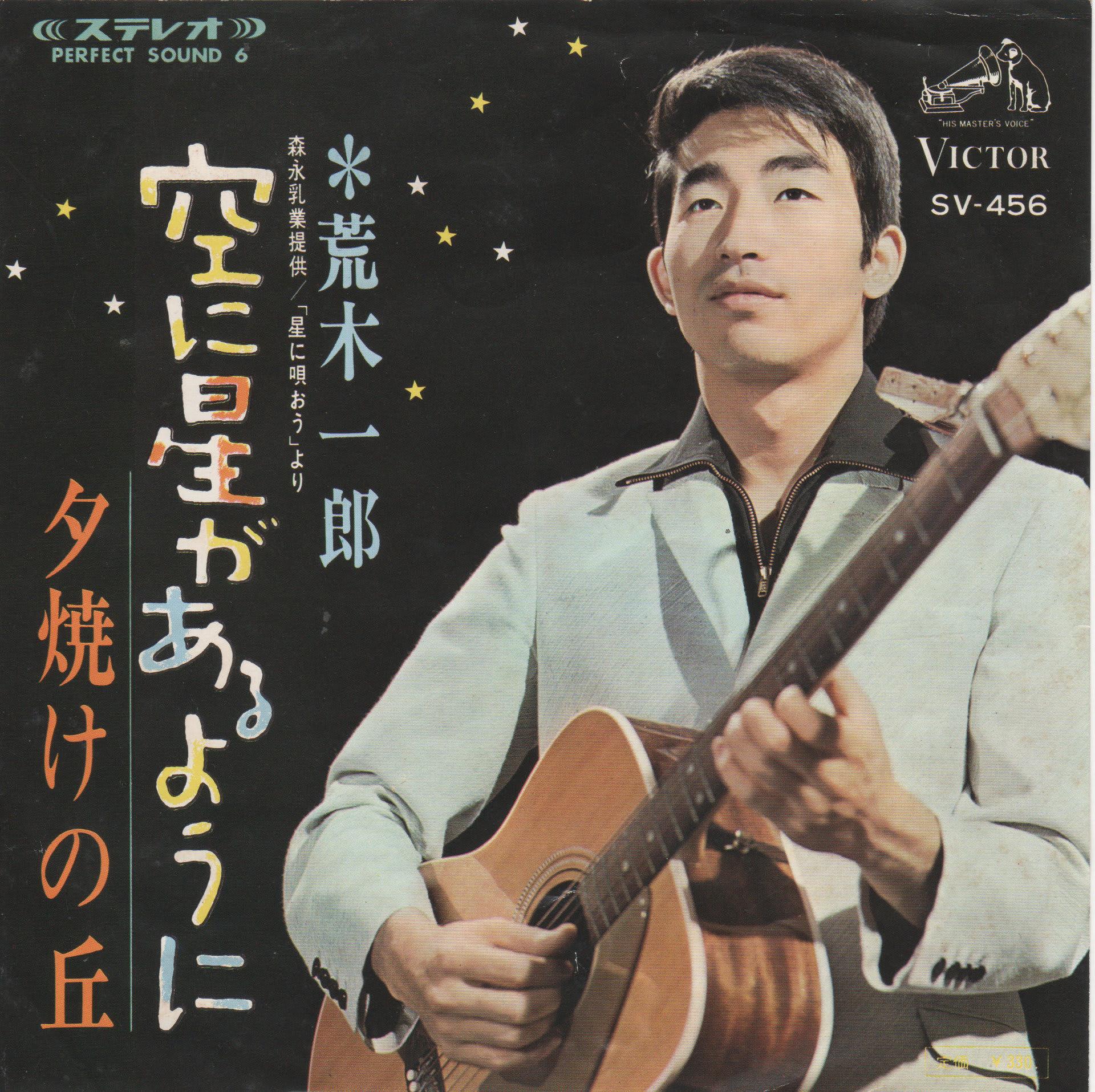 荒木一郎の懐かしの曲 - あしたのブログ!趣味や日々の報告ページ
