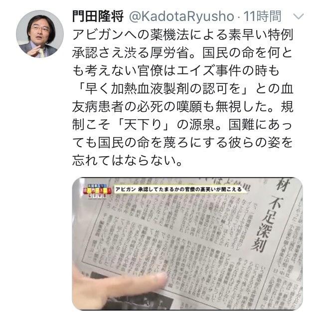 門田隆将ツイッター