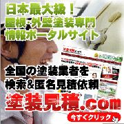 外壁塗装,屋根塗装,塗装業者選びの無料見積比較サイト「塗装見積.com」