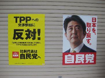 No_tpp_abe