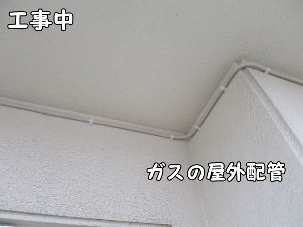 ガス衣類乾燥機のガス配管工事