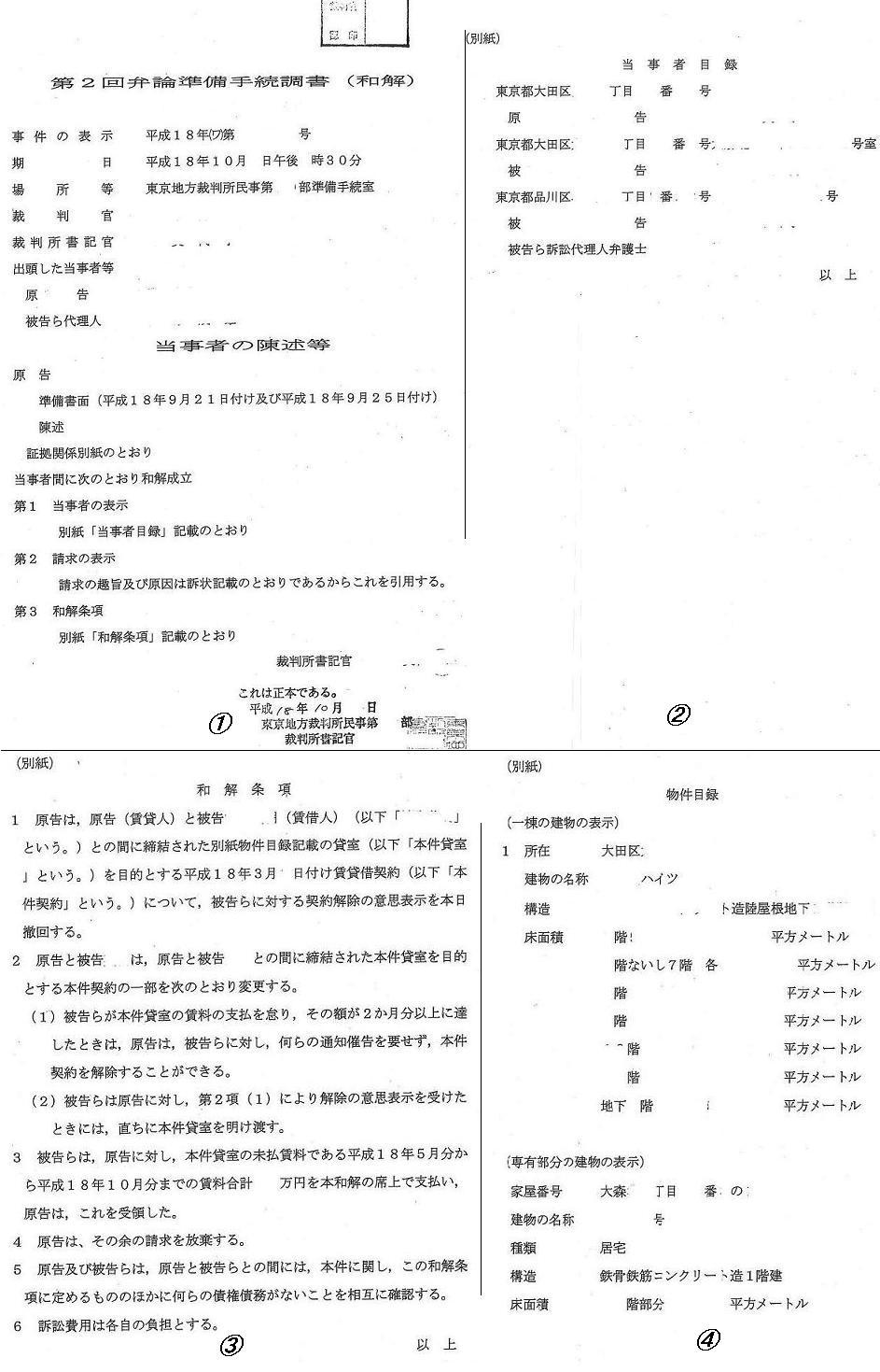 和解調書 - ひろしの日記