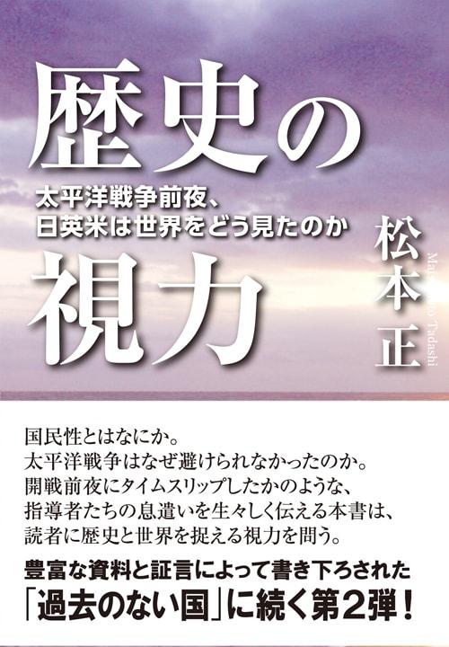 『歴史の視力 〜太平洋戦争前夜、日英米は世界をどう見たのか〜』松本正