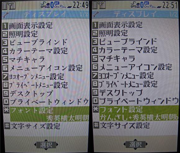 秀英横太明朝(左)とかんざし+秀英横太明朝(右)