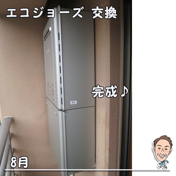 博多の建築士三兄弟_エコジョーズGT-C2062SAWXBL