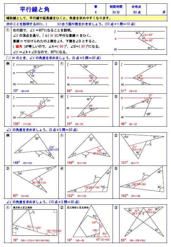 数学問題提供サイト(数樂)中学受験の問題 ...