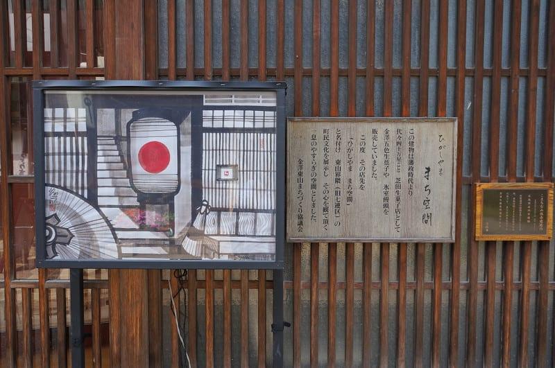 Kanazawa130802