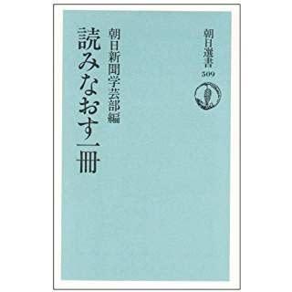 朝日新聞学芸部編『読みなおす一...