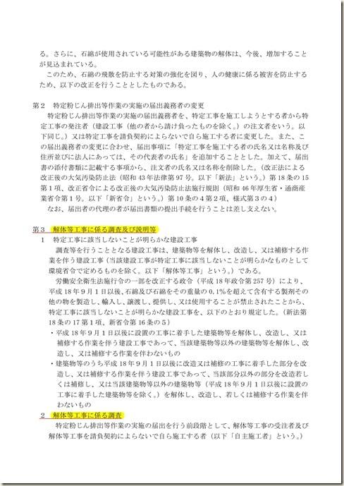 2014大防法改正の通知文_PAGE0001