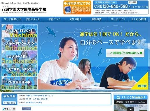 HYPER SCIENCE 進学塾 サンライズスクール  高等部(伊都キャンパス)