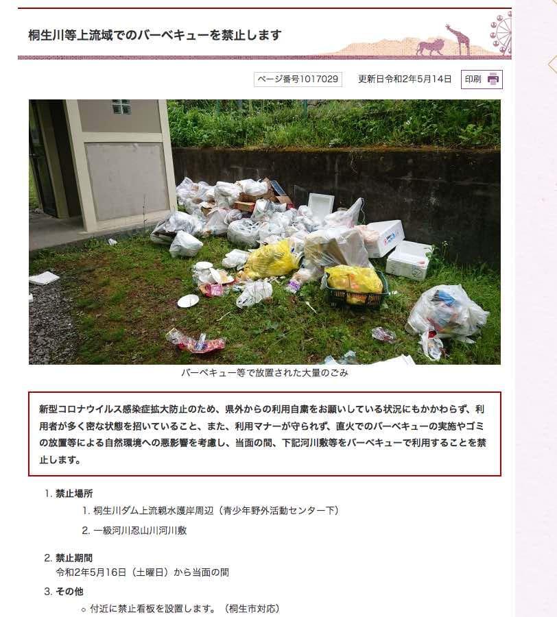 桐生 市 ゴミ
