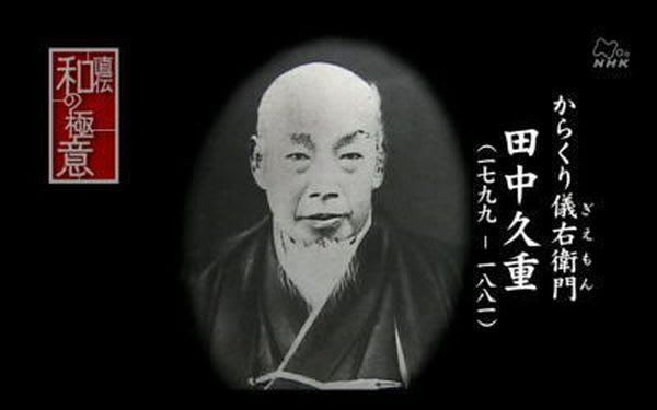 「田中久重」の画像検索結果