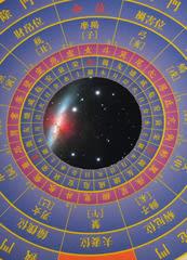 宿曜師☆認定 密教占星術 初級講...
