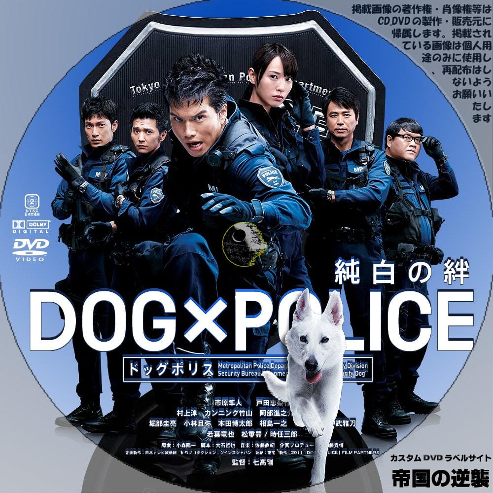 DOG×POLICE(ドッグ・ポリス) 純白の絆 ◇カスタムDVDラベル◇DVD ...