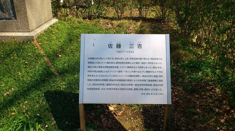 街歩き 第21回 『東京大学の銅像』 (その1) - 隊長のブログ