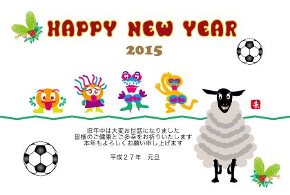 2015年未年の羊イラスト年賀状テンプレート 年賀はがき No46 季節の