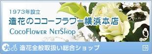 造花のココーフラワー横浜本店