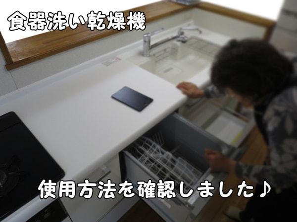 食器洗い乾燥機の使用方法の説明