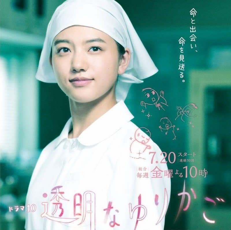 再放送情報 ……NHKドラマ『透明なゆりかご』の再放送が今夜から始まります…… - 一日の王