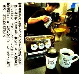 定額でコーヒーを楽しめる「コーヒーマフィア飯田橋店」