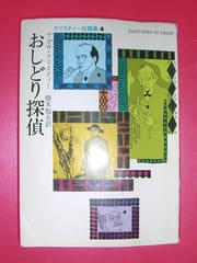 まりっぺのお気楽読書(83ページ目)
