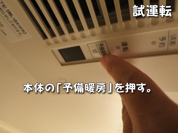 パナソニックFY-13UG5V予備暖房
