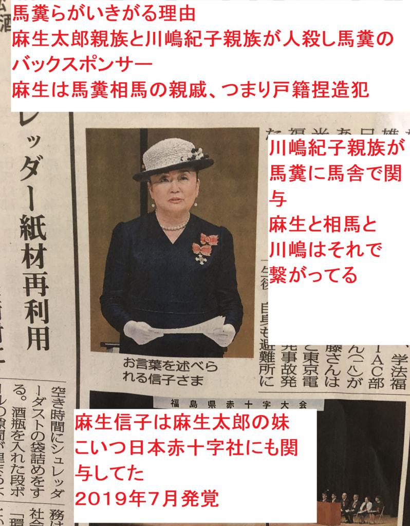 麻生太賀吉家系図