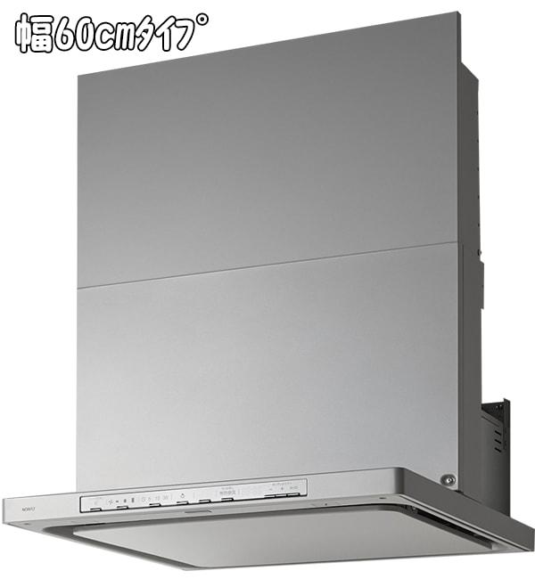 レンジフードクララ幅60cmタイプの写真です。