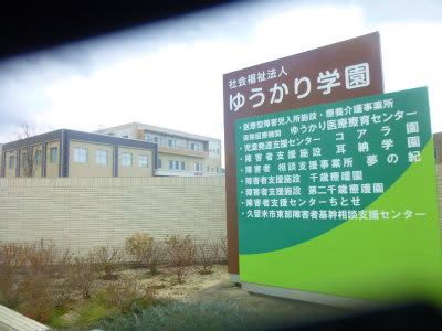 ゆうかり学園訪問コンサ-ト - ...