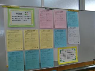 伊万里市立青嶺中学校ブログ