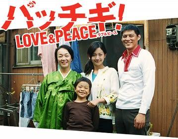 パッチギ love&peace』(2007) ...