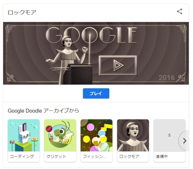 人気の google doodle ゲームコーディング