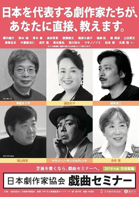 日本劇作家協会「戯曲セミナー」...