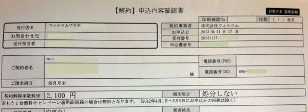 契約解除手数料が2,100円発生した