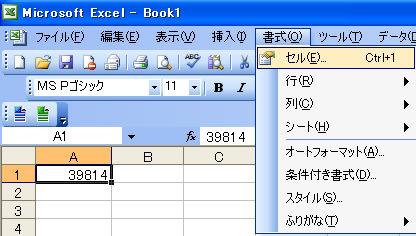 に が エクセル なる 日付 数字