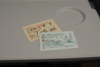東京 → 小田原|乗換案内|ジョルダン