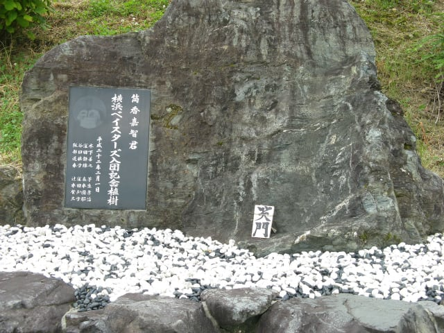筒香選手記念碑写真