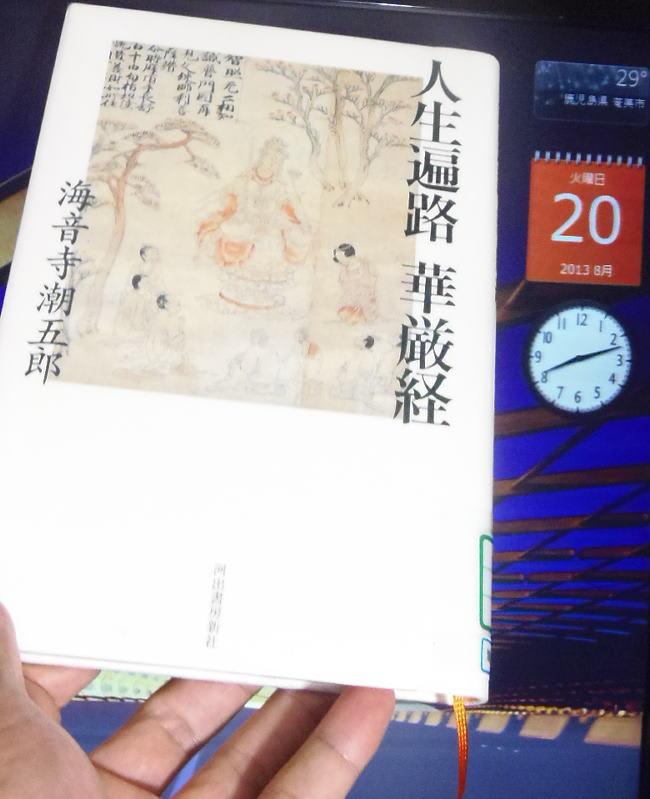 130820_book_kaionji