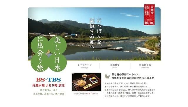 BS-TBS「美しい日本に出会う旅」...