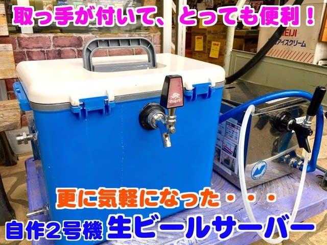 クーラーボックス型の生ビールサーバーレンタル