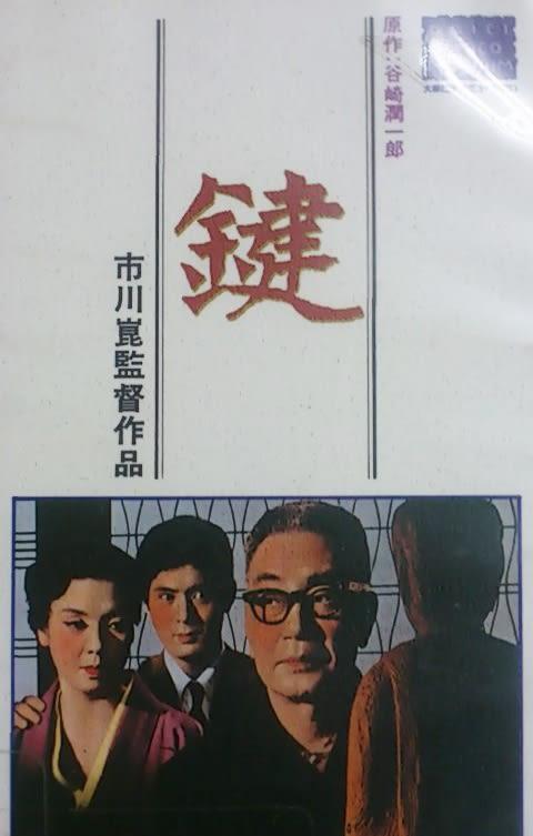谷崎 潤一郎 鍵 初版