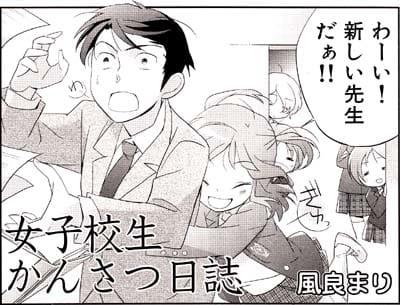 Manga_time_or_2012_06_p135