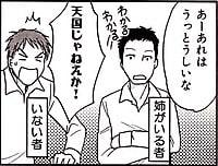 Manga_taime_or_2011_12_p011