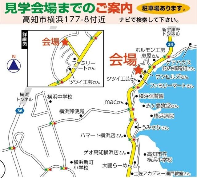 高知市横浜にて開催しているサンブランドハウス高知東店の新築完成見学会の会場の地図です。   高知・岡山で新築一戸建てを建てるならサン・ブランドハウス