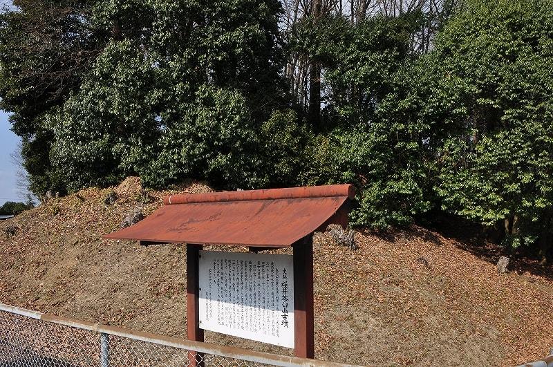 茶臼山古墳説明板