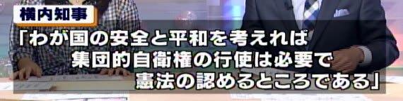 横内正明山梨県知事コメント