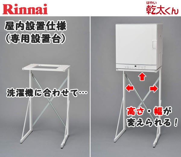 ガス衣類乾燥機の設置台(高)